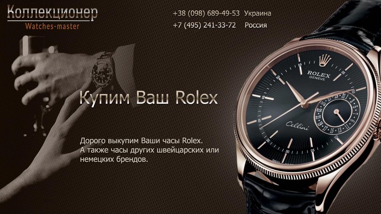 Rolex скупка часов аренды час стоимость экскаватора за