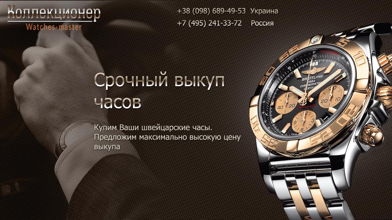 Выкуп на пречистенкеп швейцарских часов срочный стоимость и молния часы каталог фото ссср